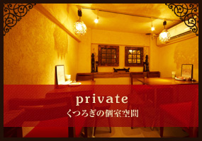 private くつろぎの個室空間