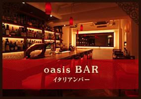 oasis BAR 姉妹店'oasis BAR'