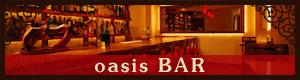 姉妹店 oasis BAR
